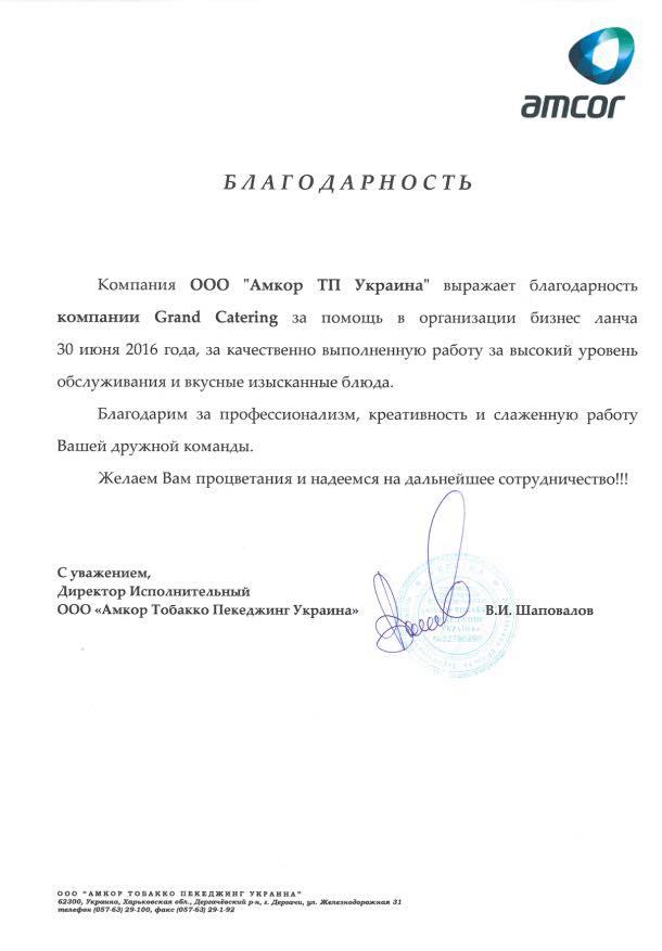 Amcor_otzyv