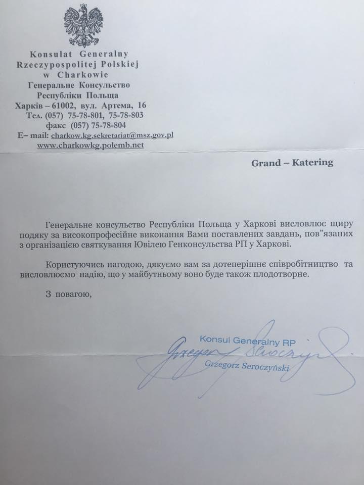 Отзыв консульства Польши в Харькове